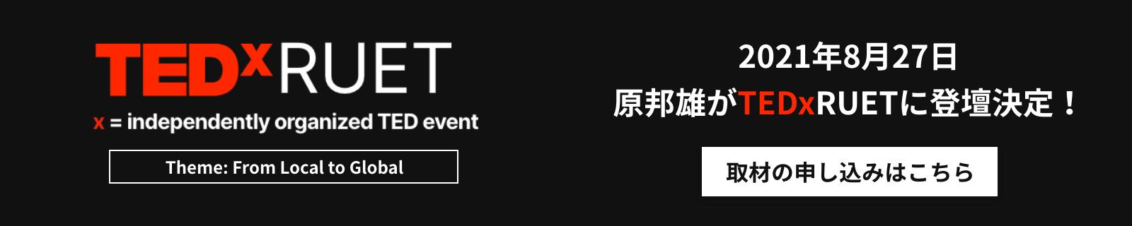 2021年8月27日 原邦雄がTEDxRUETに登壇決定!取材の申し込みはこちら
